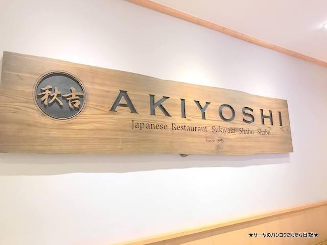 akiyoshi bangkok 秋吉 食べ放題 (3)