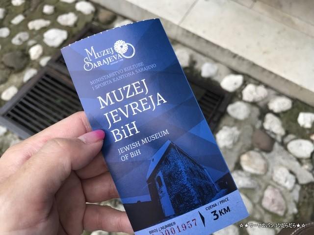 ボスニアヘルツェコビナ ユダヤ博物館 (6)