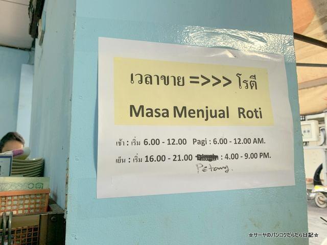 Restaurant Khaled ハジャイ カオヤム Hat Yai (11)