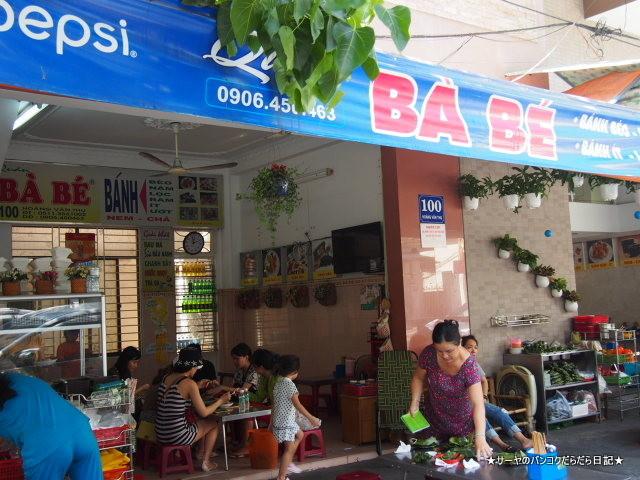 Banh Beo Ba Be Da Nang ダナン ベトナム