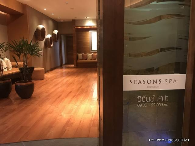 conrad hotels seasons spa コンラッドホテル バンコク スパ