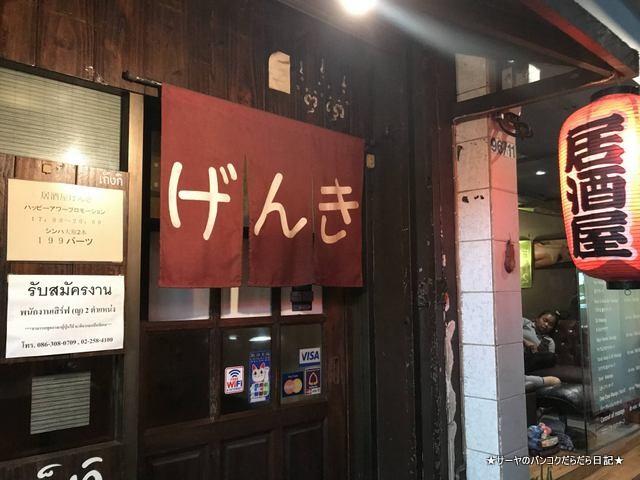 izakaya genki げんき バンコク アソーク 入口