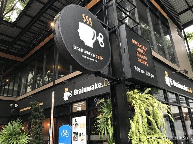 Brainwake Cafe 2018 bangkok cafe (2)