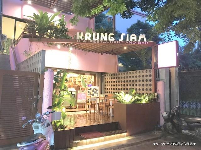 Krung Siam Thai Restaurant タイ料理 バンコク (8)