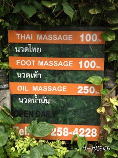 20120321 tony massage 4