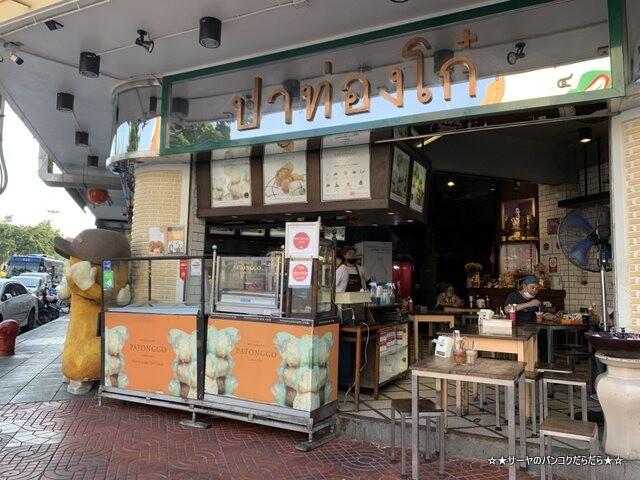 パートンゴーカフェ patonggocafe bangkok (2)