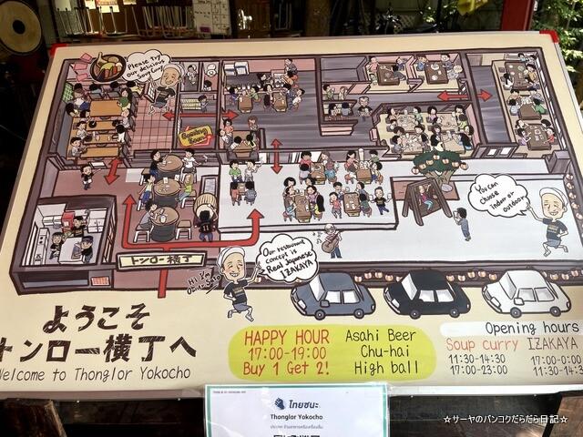 Hokkaido Soup Curry Shop 北海道スープカレー屋 (4)