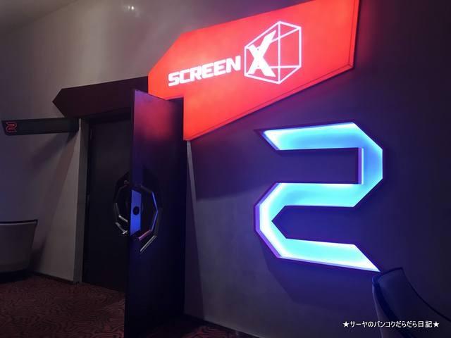 Screen X 270 バンコク 映画 エムクオーティエ