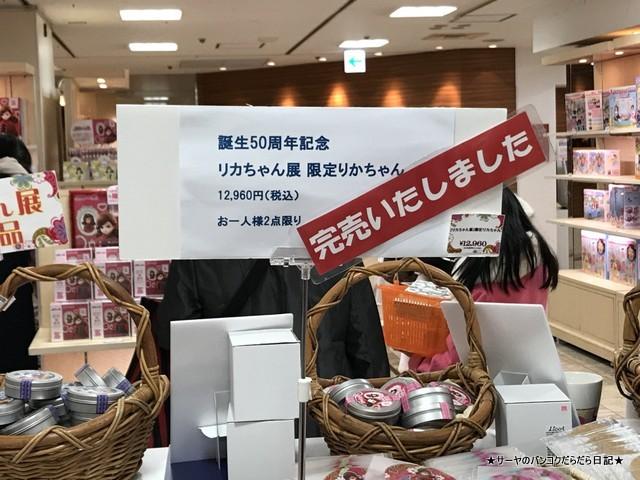 リカちゃん展 Licca Takaratommy 私リカちゃん (16)