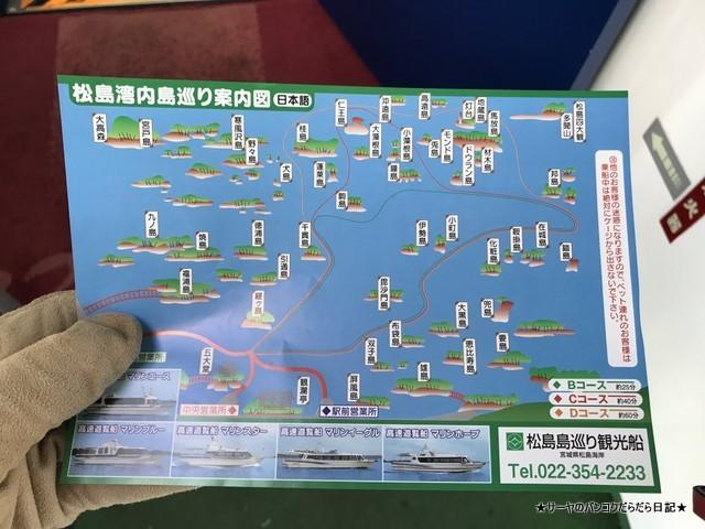 matsushima miyagi 松島クルーズ 芭蕉 東北旅行 (2)