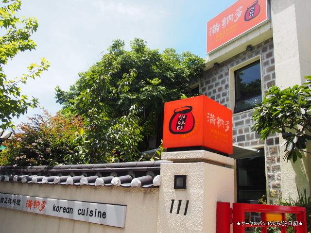 満納多韓国正統料理餐庁 台北市士林區天母東路