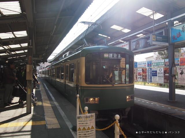 江ノ島電鉄 鎌倉 バンコク サーヤ