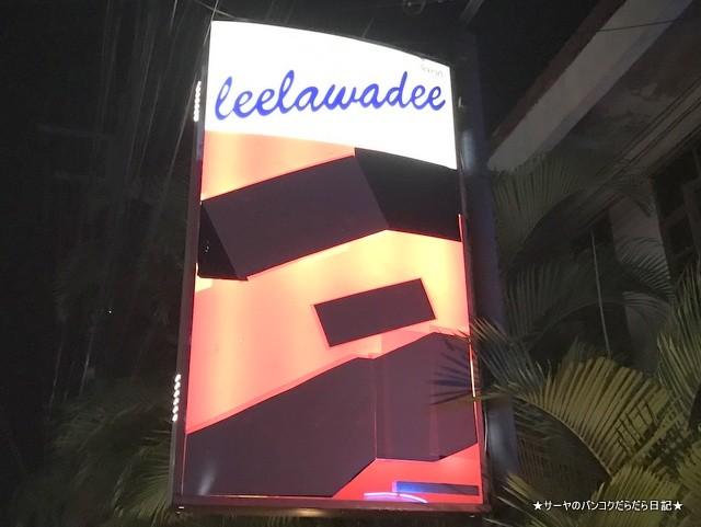 Leelawadee Chiang Rai (1)