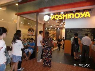 20111124 yoshinoya 1