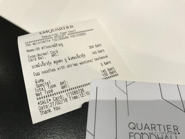 EmQuartier foodcourt 支払