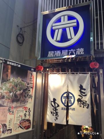 居酒屋六蔵 1