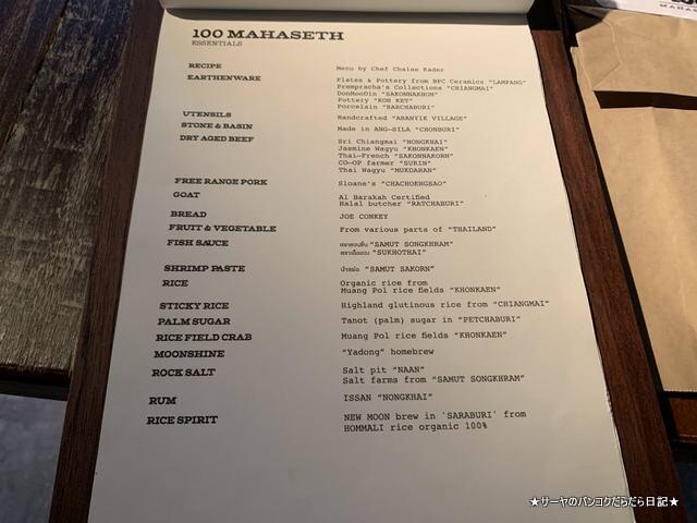 100 Mahaseth Ekamai バンコク タイ料理 (4)