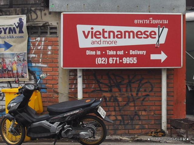 Vietnamese and More ベトナム レストラン