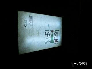 20121026 sasaya 1
