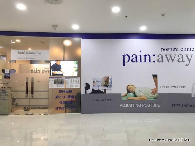 painaway bangkok 整体 かっぴんぐ ハリ治療 (3)