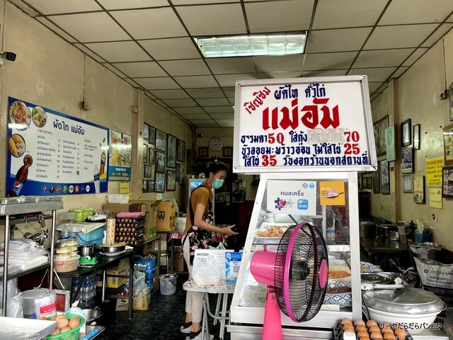 patthai mea am  パッタイメーアム タイ料理 バンコク (2)