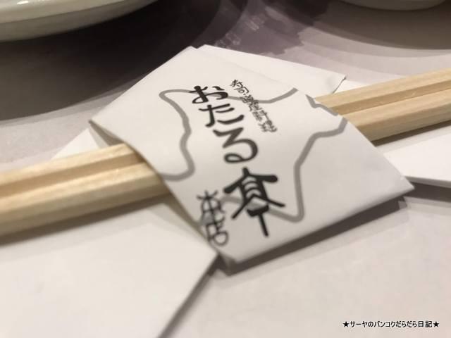 北海道 札幌 おたる亭 SAPPORO 美味しい (4)