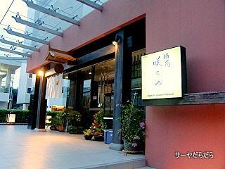 20110914 咲乃や 1