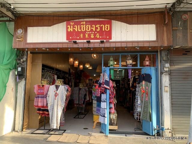 mangchiangrai マンチェンライ (1)