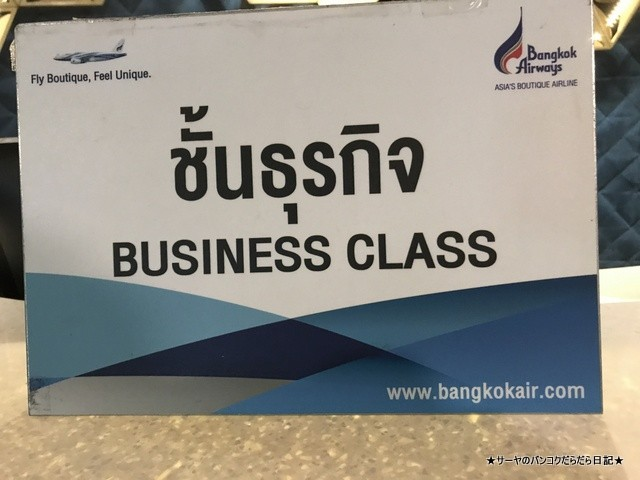 Bangkok Airways Launge Blue ribbon thailand (1)