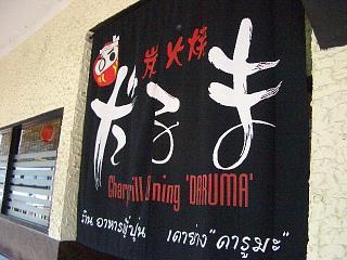 20060910 だるま 1