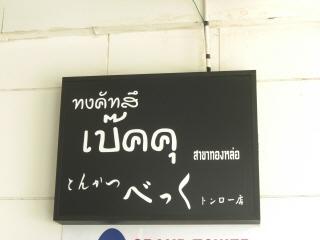 20080823 べック 1