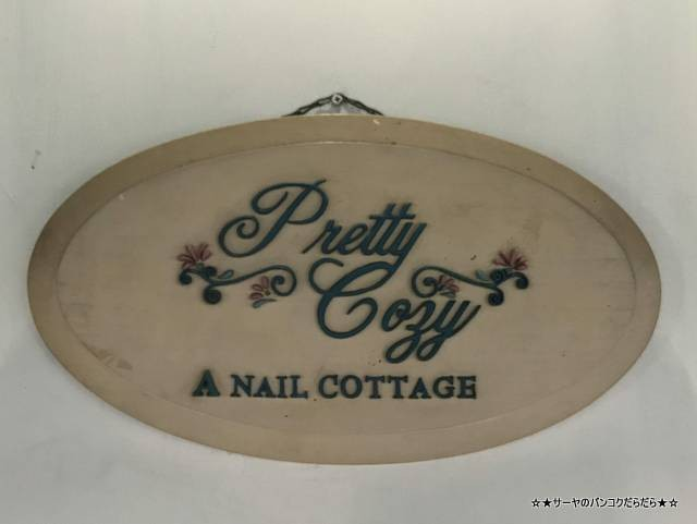 Pretty Cozy Nail Cottage ネイルサロン バンコク (13)
