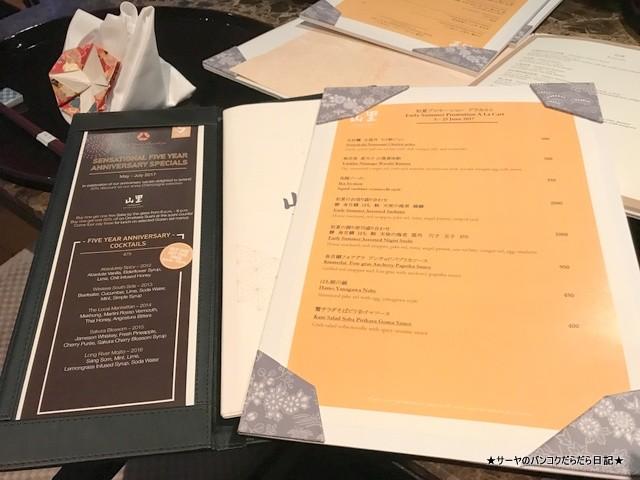 Bangkok Okura Yamazato 高級 和食 バンコク (5)