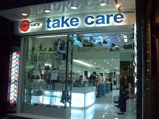 20071016 take care 1