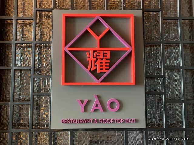 Yao Restaurant & Rooftop Bar バンコク 飲茶 (1)