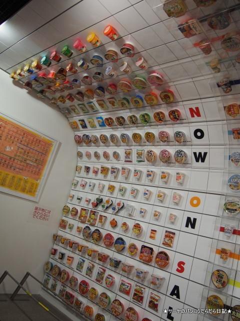日清 ラーメン博物館 NISSIN MUSEUM OSAKA