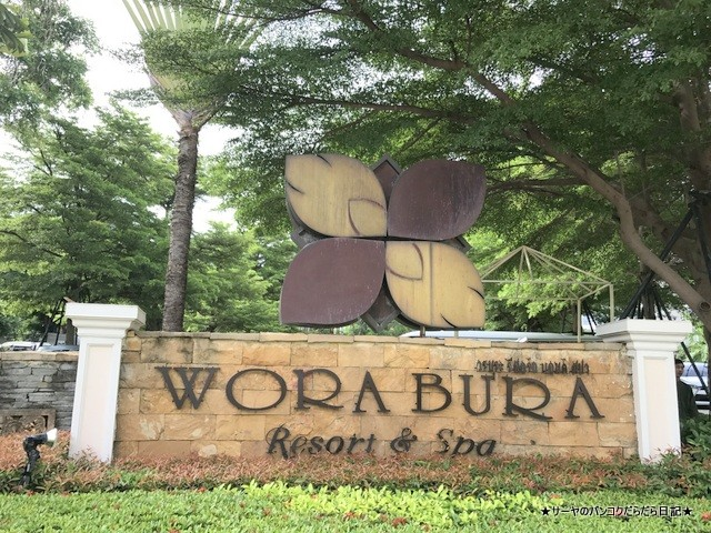 Wora Bura Hua Hin Resort & Spa ホアヒン (14)