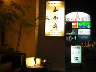 20081220 山葵庵 1