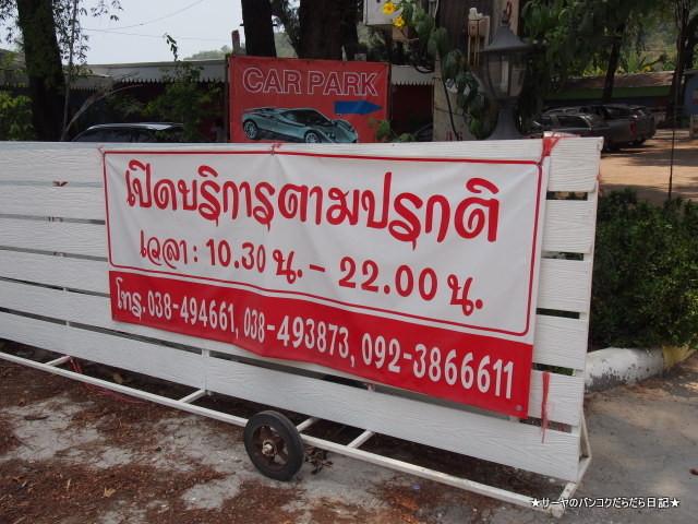 Pakarang Seafood Restaurant レムチャバン
