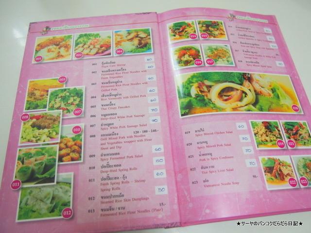 ベトナム料理 サムセン バンコク ネームムアン (3)