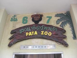 20090914 PATA ZOO 1