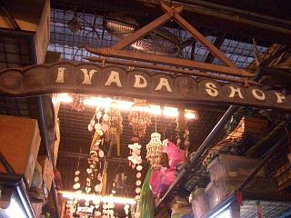 20070921 Iyada Shop 1