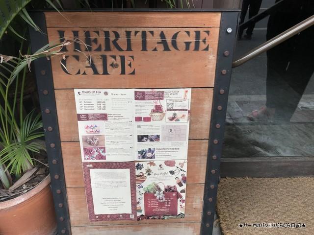 heritage cafe bangkok pranakhorn (1)