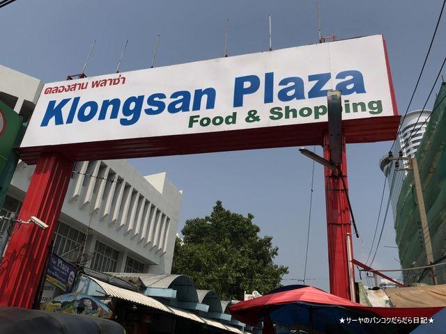 Klongsan Plaza バンコク ローカル 市場 トンブリー (3)
