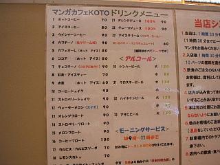 0825 マンガカフェ KOTO 3