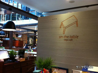 20110821 tokyo table 1