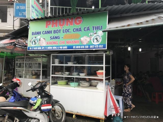 Phung's Special Noodle phuquoc フーコック 麺 (3)