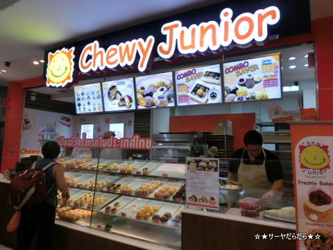 CHEWY JUNIOR at サイアム・ゲートウェイ