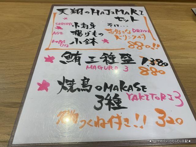 天翔 TENSHO バンコク オシャレ (3)
