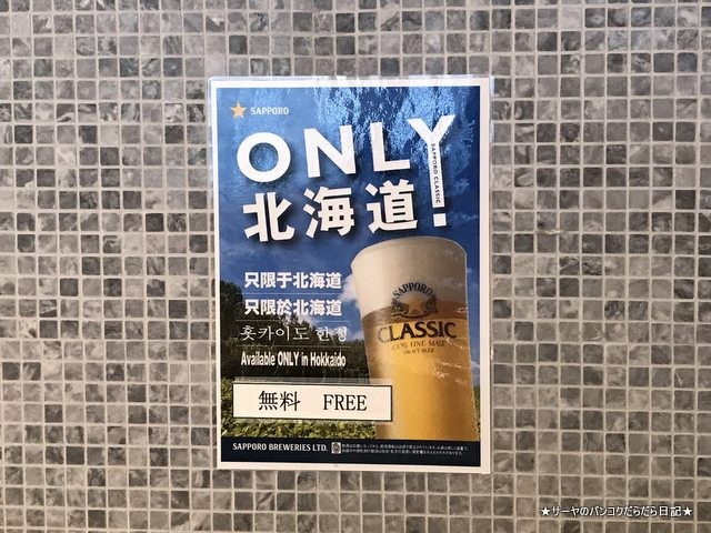 新千歳 北海道 ロイヤルラウンジ (11)